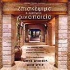 Επισκέψιμα και αγαπημένα οινοποιεία της Ελλάδας