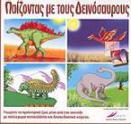 Παίζοντας με τους δεινόσαυρους