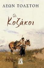 Οι Κοζάκοι