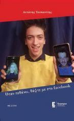 Όταν πεθάνω, θάψτε με στο facebook