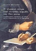 Η γλωσσική σάτιρα στην ελληνική κωμωδία του 19ου αιώνα