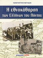 Η εθνοκάθαρση των Ελλήνων του Πόντου