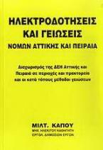 Ηλεκτροδοτήσεις και γειώσεις νομών Αττικής και Πειραιά