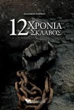 12 χρόνια σκλάβος
