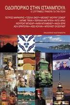 Οδοιπορικό στην Ιστανμπούλ