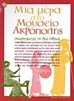 Μια μέρα στο Μουσείο Ακρόπολης: Αναζητώντας τη θεά Αθηνά