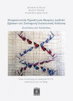 Νεορεαλιστική προσέγγιση θεωρίας διεθνών σχέσεων και συστημική γεωπολιτική ανάλυση