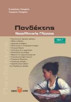 Πανδέκτης - Προέλευση και σημασία λέξεων - εκφράσεων στη Νεοελληνική γλώσσα τ. Γ΄