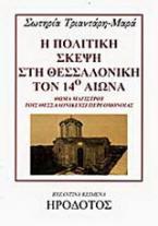 Η πολιτική σκέψη στη Θεσσαλονίκη τον 14ο αιώνα