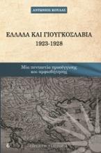Ελλάδα και Γιουγκοσλαβία 1923 - 1928