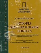 Ιστορία του ελληνικού έθνους 33: Εγκυκλοπαιδικό λεξικό ελληνικής ιστορίας