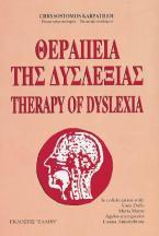 Θεραπεία της δυσλεξίας