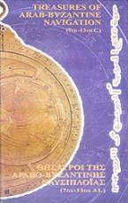 Θησαυροί της Αραβο-βυζαντινής ναυσιπλοΐας (7ος-13ος αι.)