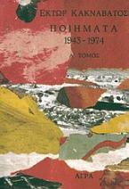 Ποιήματα 1943-1974