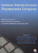 Σχεδιασμός, ανάπτυξη, λειτουργία πληροφοριακών συστημάτων