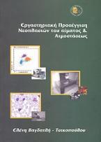 Εργαστηριακή προσέγγιση νεοπλασιών του αίματος και αιμοστάσεως
