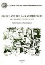 Greece and the Balkan Imbroglio