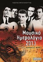 Μουσικό ημερολόγιο 2013