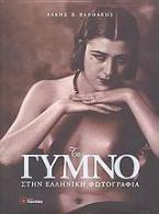 Το γυμνό στην ελληνική φωτογραφία