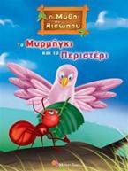 Το μυρμήγκι και το περιστέρι