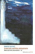 Συναξάρι Αντρέα Κορδοπάτη