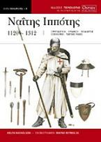 Ναΐτης ιππότης 1120-1312