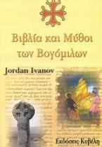 Βιβλία και μύθοι των Βογόμιλων