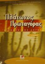 Πλάτωνος Πρωταγόρας Γ΄ λυκείου