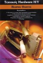 Πλήρης οδηγός τεχνικός Hardware Η/Υ