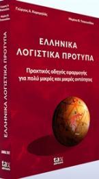 Ελληνικά λογιστικά πρότυπα
