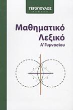 Μαθηματικό λεξικό Α΄ γυμνασίου