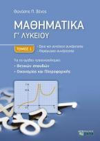 Μαθηματικά Γ' Λυκείου - Τόμος 1