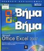 Microsoft Office Excel 2007
