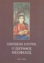 Ο ζωγράφος Θεόφιλος