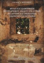 Μύλοι και διαμόρφωση φεουδαρχικού δικαίου στη δυτική, βυζαντινή και οθωμανική οικονομία και κοινωνία