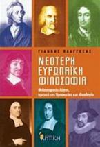 Νεότερη ευρωπαϊκή φιλοσοφία