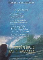 Ο άνθρωπος και η θάλασσα