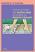 Η ζωή και οι απόψεις του σκύλου Μαφ και της φίλης του Μαίριλυν Μονρόε
