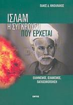 Ισλάμ, η σύγκρουση που έρχεται