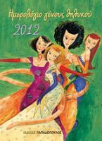 Ημερολόγιο γένους θηλυκού 2012