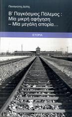 Β΄ Παγκόσμιος Πόλεμος: Μία μικρή αφήγηση - Μία μεγάλη απορία...