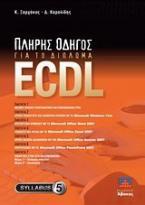 Πλήρης οδηγός για το δίπλωμα ECDL