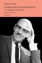 Ιστορία της σεξουαλικότητας