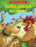 Σκύλος, κόκορας και αλεπού