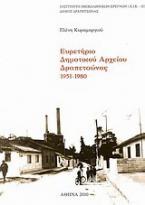 Ευρετήριο Δημοτικού Αρχείου Δραπετσώνας 1951-1980