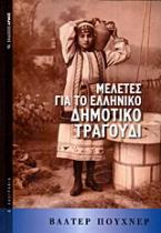 Μελέτες για το ελληνικό δημοτικό τραγούδι