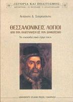 Θεσσαλονικείς λόγιοι