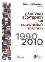 Ελληνική εξωτερική και ευρωπαϊκή πολιτική
