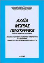 Αχαΐα, Μωριάς, Πελοπόννησος