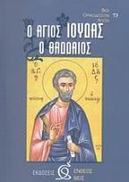 Ο Άγιος Ιούδας ο Θαδδαίος